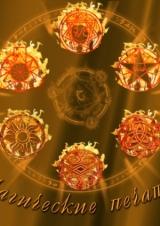 Магические печати