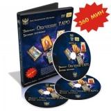 DVD обучение Таро