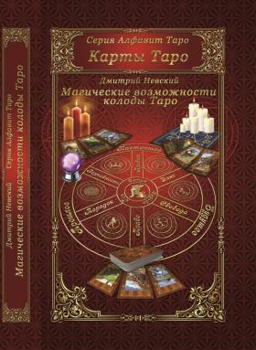 Книга 5 – Магические возможности колоды Таро