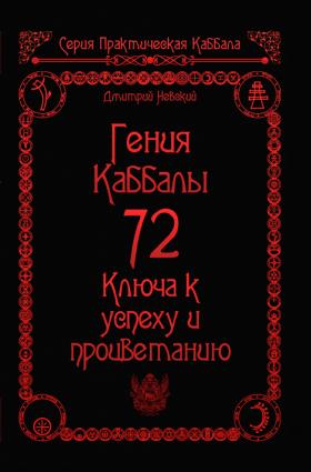 72 Гения Каббалы – 72 Силы, образующие структуру нашего мира