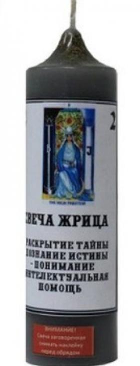 Жрица (II) свеча