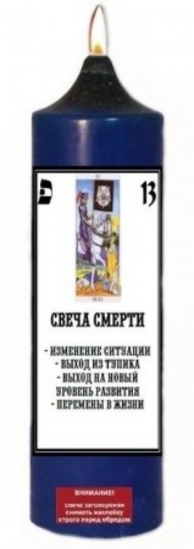 Смерть (XIII) свеча