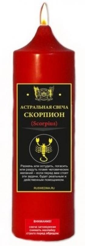 Астральные свечи зодиак Скорпион