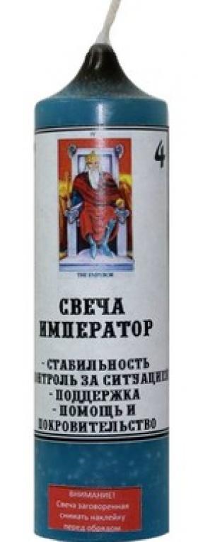Император (IV) свеча