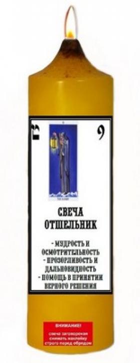 Отшельник (IX) свеча