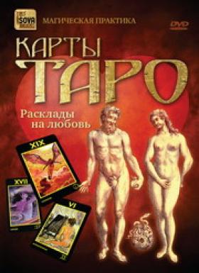 Карты Таро. Расклады на любовь. Магическая практика