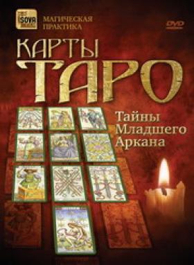 Карты Таро. Тайна Младшего Аркана. Магическая практика