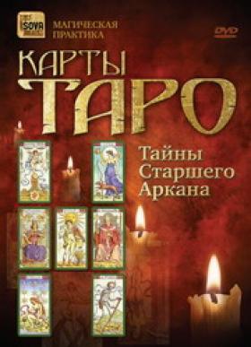 Карты Таро. Тайна Старшего Аркана. Магическая практика