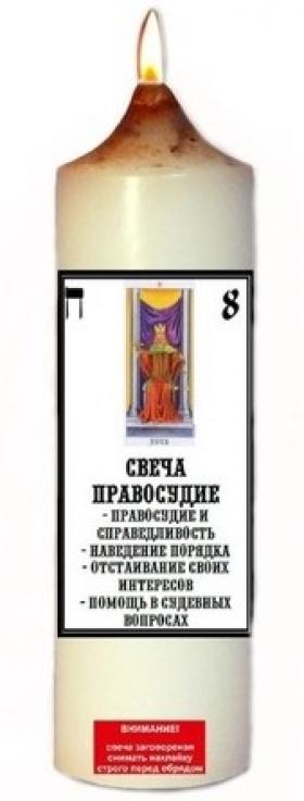 Правосудие (VIII) свеча