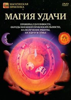 Магия удачи (DVD)