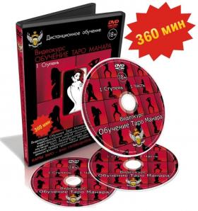 Таро Манара 1 Ступень (DVD)