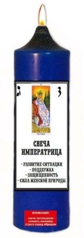 Императрица ( III ) свеча