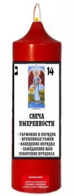 Умеренность (XIV) свеча