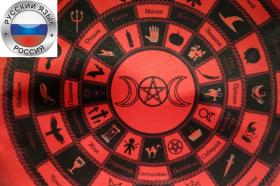 Скатерть-Алтарь Круги Ведьмы
