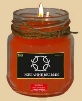 Свеча - талисман для исполнения желания. Желание Ведьмы .