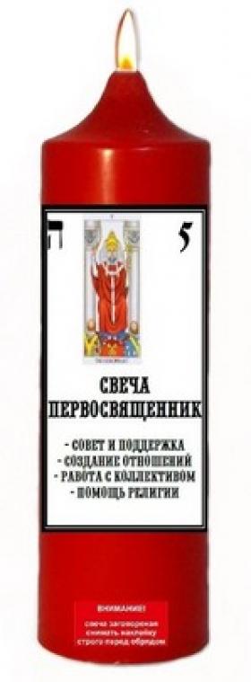 Первосвященник (V) свеча