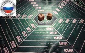 Комплект Скатерть Предсказание Игральные кости + 2 Игральные кости