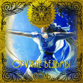 Соль Оружие Ведьмы (The weapon of the Witch)