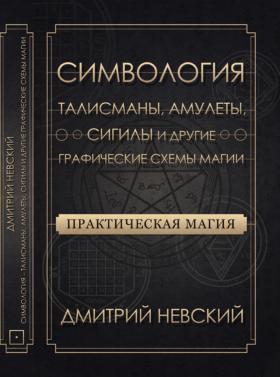 Симвология – Талисманы, Амулеты, Сигилы и другие графические схемы магии