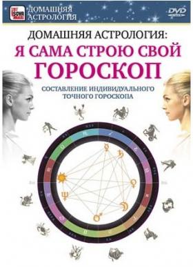 Домашняя астрология. Я сама строю свой гороскоп. (DVD)
