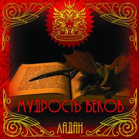 ЛАДАН Мудрость веков (Wisdom of centuries)