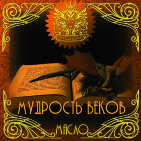 Масло Мудрость веков (Wisdom of centuries)