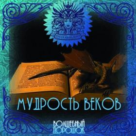 Волшебный порошок Мудрость веков (Wisdom of centuries)