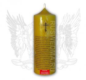 Молитвенная свеча «Символ веры»