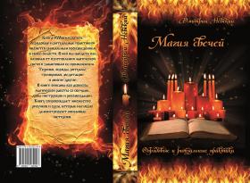 Дмитрий Невский  Магия свечей Обрядовые и ритуальные практики