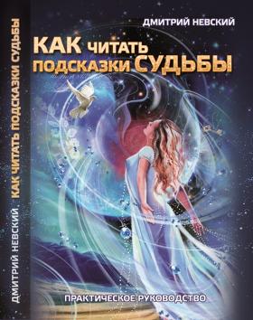 Невский Д.  Как читать подсказки судьбы