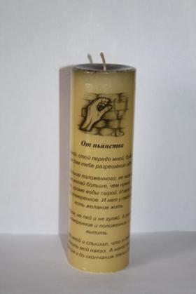 Заговорная свеча От пьянства (Священный огонь)