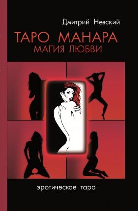 Таро Манара. Магия любви (Дмитрий Невский) издание 2014 года