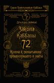 72 Закона Каббалы – 72 ключа к пониманию происходящего с нами