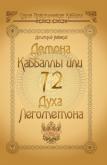 72 Демона Каббаллы или 72 Духа Легометона