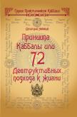 72 Принципа Каббалы или 72 Деструктивных подхода к жизни