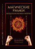 Магические рамки. Методология, техники и практики