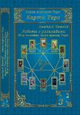 Книга-3 - Карты Таро. Работа с раскладами – Мир человека через призму Таро