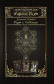 Книга 4 – Таро и Каббала. Параллели и взаимосвязи. Практическая реализация теоретического базиса