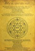 Комплект Древних Свитков Эноха – Достижение поставленной цели – 13  свитков