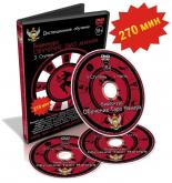 Таро Манара 3 Ступень (DVD)