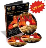 Магия свечей 1 ступень (DVD)