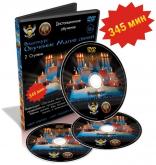 Магия свечей 2 ступень (DVD)