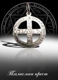 Талисман Крест Защиты