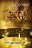 Мистерии маятника. Гадания, магические обряды, предсказания.