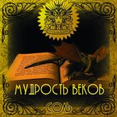 Соль Мудрость веков (Wisdom of centuries)