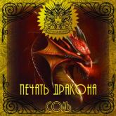 Соль Печать Дракона (The press of the Dragon)