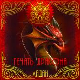 ЛАДАН Печать Дракона (The press of the Dragon)