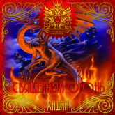ЛАДАН Священный огонь (Sacred fire)