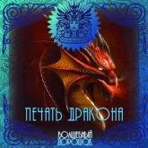 Волшебный порошок Печать Дракона (The press of the Dragon)