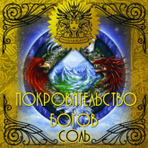 Соль Покровительство Богов (Protection of Gods)